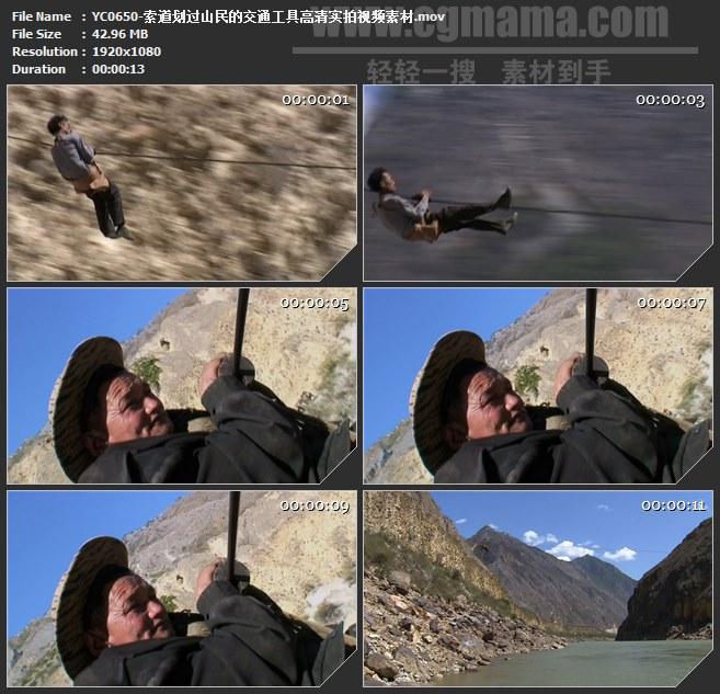 YC0650-索道划过山民的交通工具高清实拍视频素材高清实拍视频素材