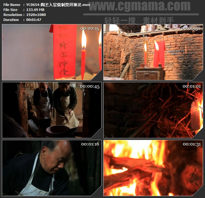 YC0654-陶丕入窑陶艺烧制祭拜神灵高清实拍视频素材