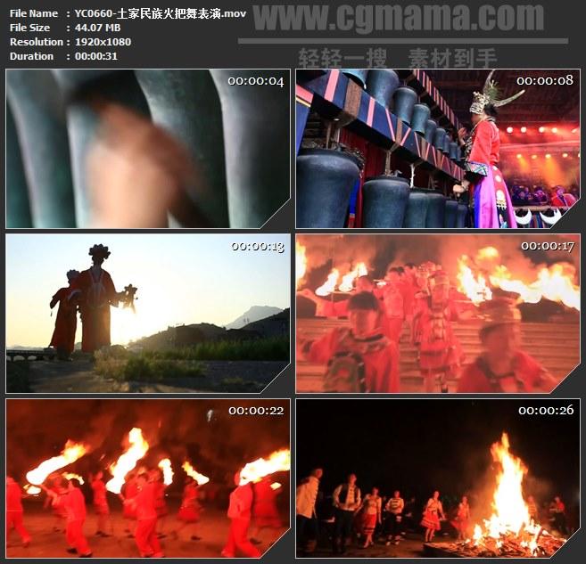 YC0660-土家民族火把舞表演篝火晚会少数民族高清实拍视频素材