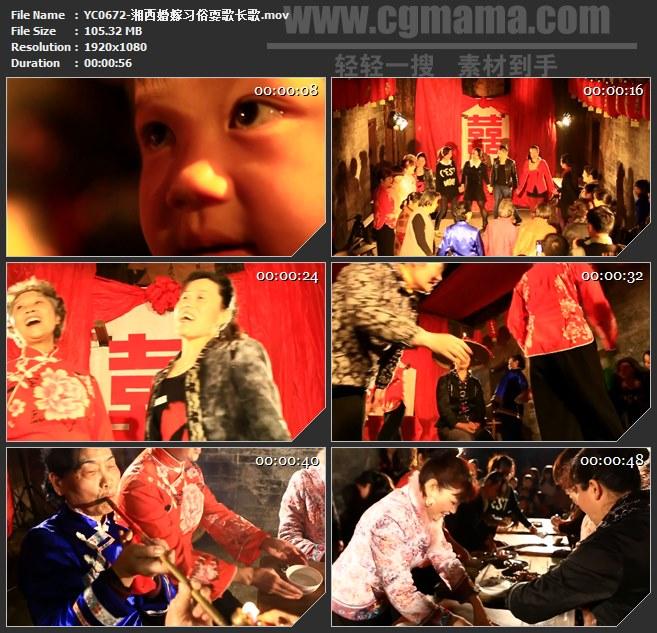 YC0672-中国传统婚礼湘西婚嫁习俗耍歌长歌高清实拍视频素材