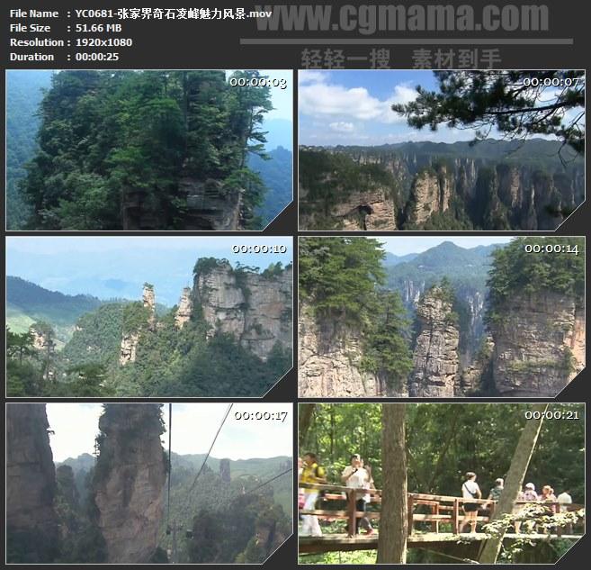 YC0681-张家界奇石凌峰魅力风景高清实拍视频素材