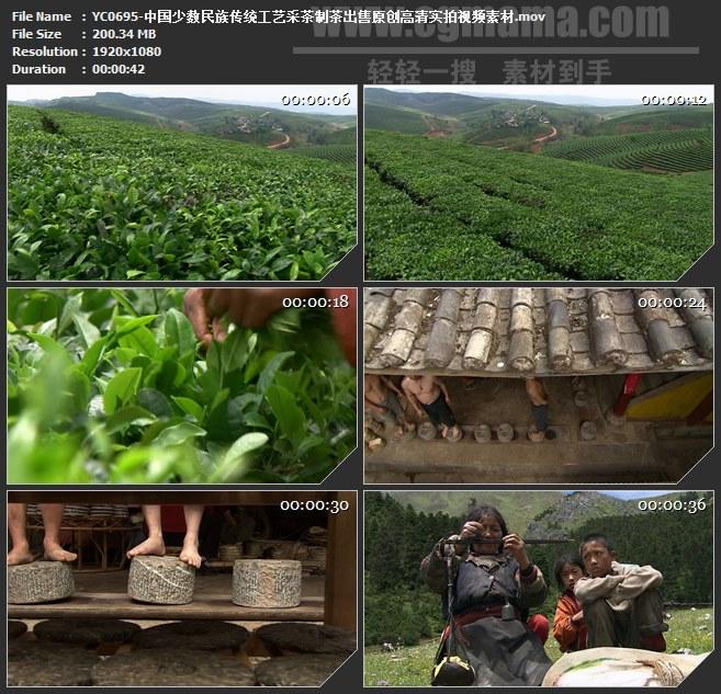 YC0695-中国少数民族传统工艺采茶制茶出售原创高清实拍视频素材