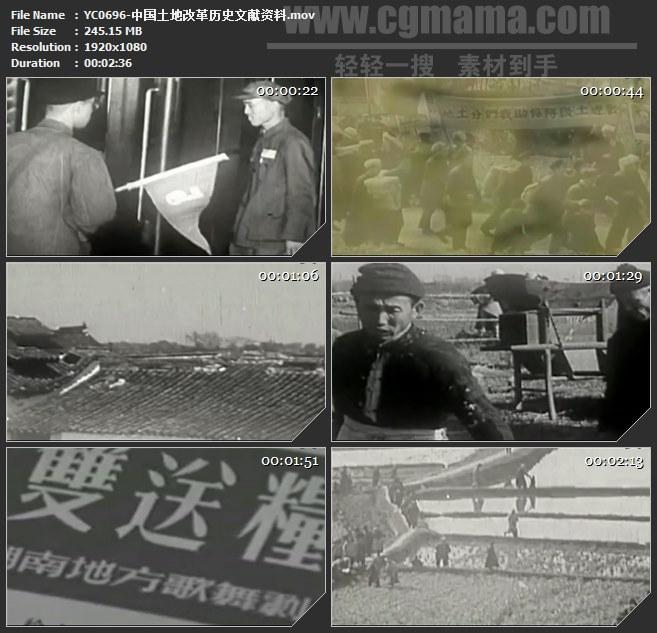 YC0696-中国土地改革历史文献资料高清实拍视频素材
