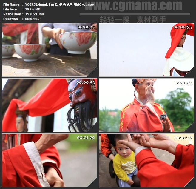 YC0752-民间儿童周岁法式祈福仪式高清实拍视频素材
