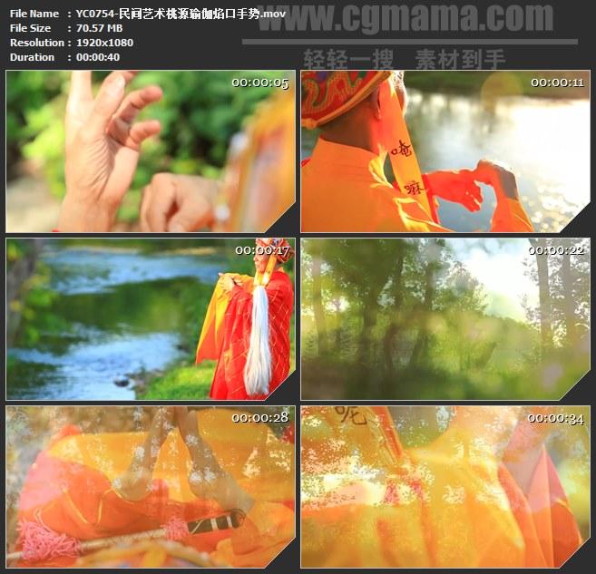 YC0754-民间艺术桃源瑜伽焰口手势高清实拍视频素材