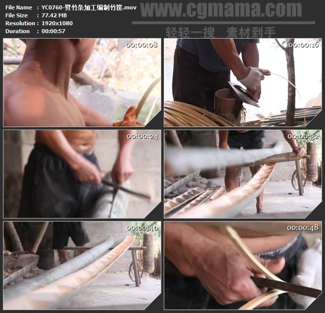YC0760-劈竹条加工编制竹筐高清实拍视频素材