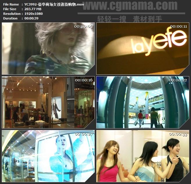 YC3992-豪华商场女孩逛街购物高清实拍视频素材