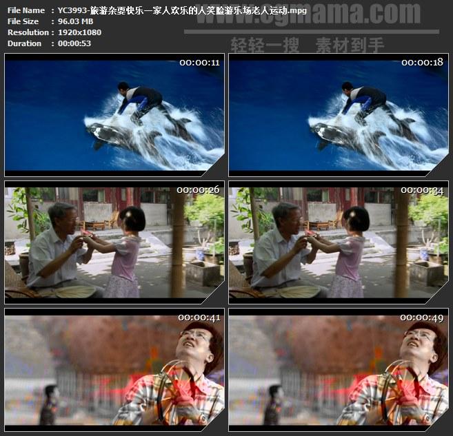 YC3993-旅游杂耍快乐一家人欢乐的人笑脸游乐场老人运动高清实拍视频素材