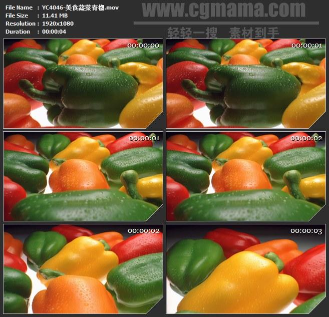 YC4046-美食蔬菜青椒高清实拍视频素材