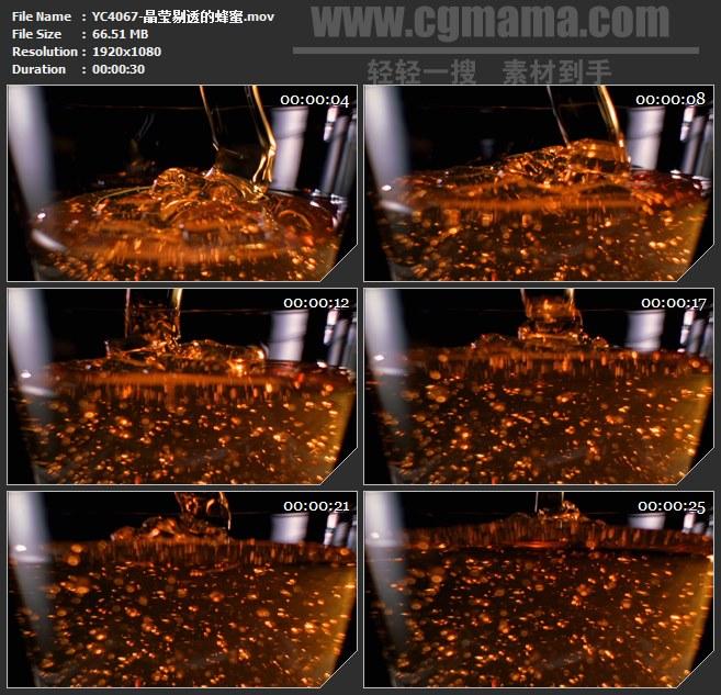 YC4067-晶莹剔透的蜂蜜高清实拍视频素材