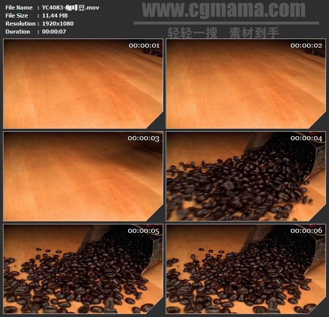 YC4083-咖啡豆高清实拍视频素材