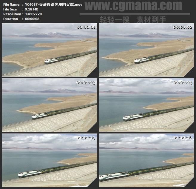 YC4087-青藏铁路奔驰的火车高清实拍视频素材