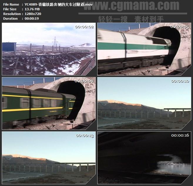 YC4089-青藏铁路奔驰的火车过隧道高清实拍视频素材