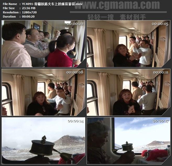 YC4091-青藏铁路火车上的乘客游客高清实拍视频素材