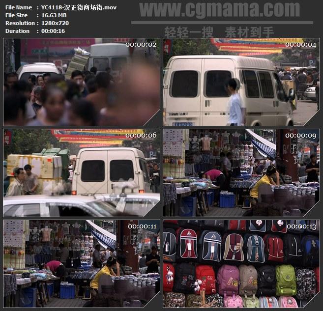 YC4118-汉正街商场街高清实拍视频素材