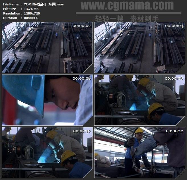 YC4126-炼钢厂车间高清实拍视频素材