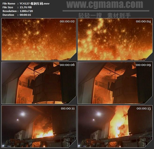 YC4127-炼钢车间高清实拍视频素材