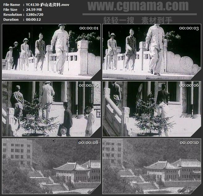 YC4130-庐山老资料高清实拍视频素材