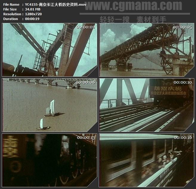 YC4155-南京长江大桥历史资料高清实拍视频素材