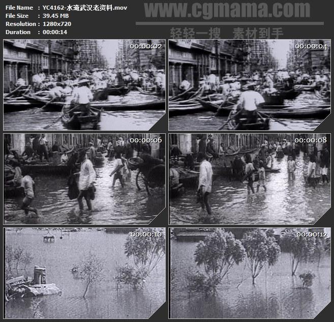 YC4162-水淹武汉老资料高清实拍视频素材