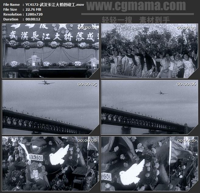 YC4172-武汉长江大桥的竣工高清实拍视频素材