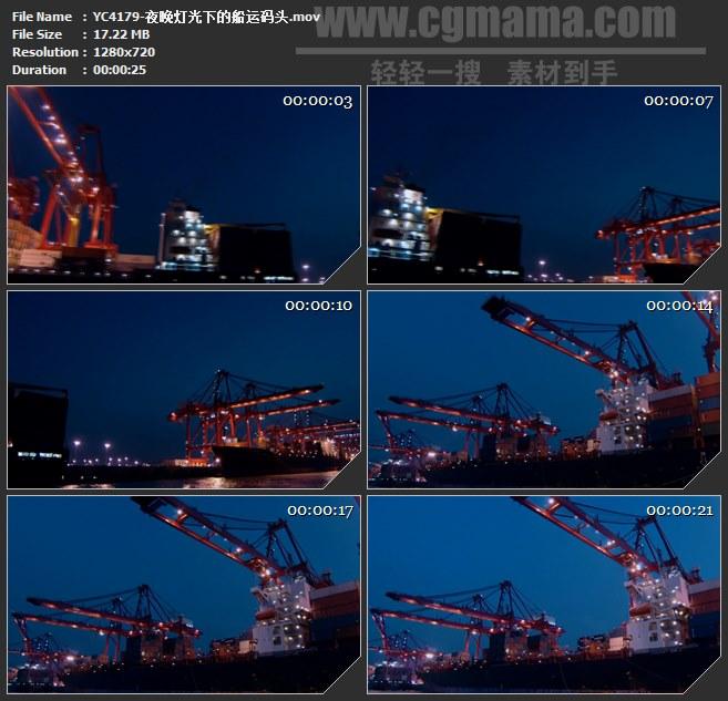 YC4179-夜晚灯光下的船运码头高清实拍视频素材