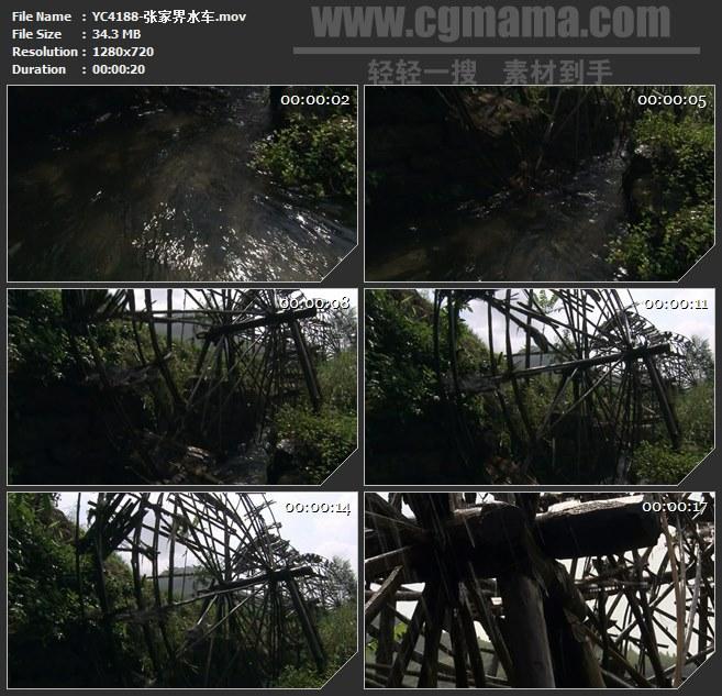 YC4188-张家界水车高清实拍视频素材