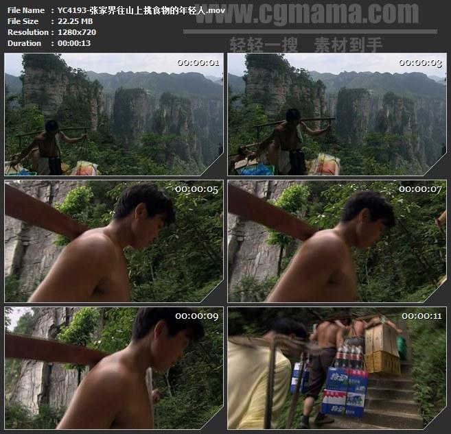 YC4193-张家界往山上挑食物的年轻人高清实拍视频素材