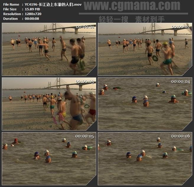 YC4196-长江边上东游的人们高清实拍视频素材