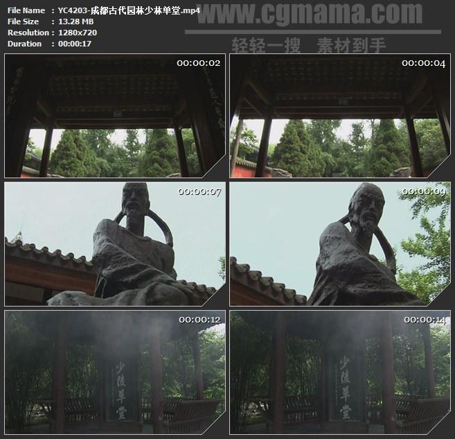 YC4203-成都古代园林少林单堂高清实拍视频素材