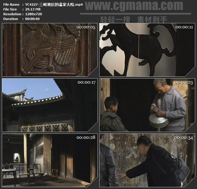 YC4227-三峡地区的温家大院高清实拍视频素材