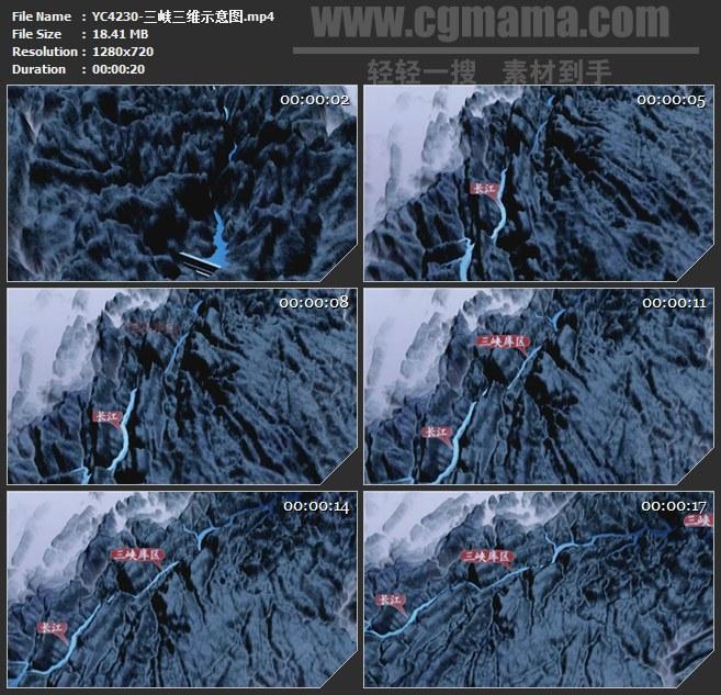 YC4230-三峡三维示意图高清实拍视频素材