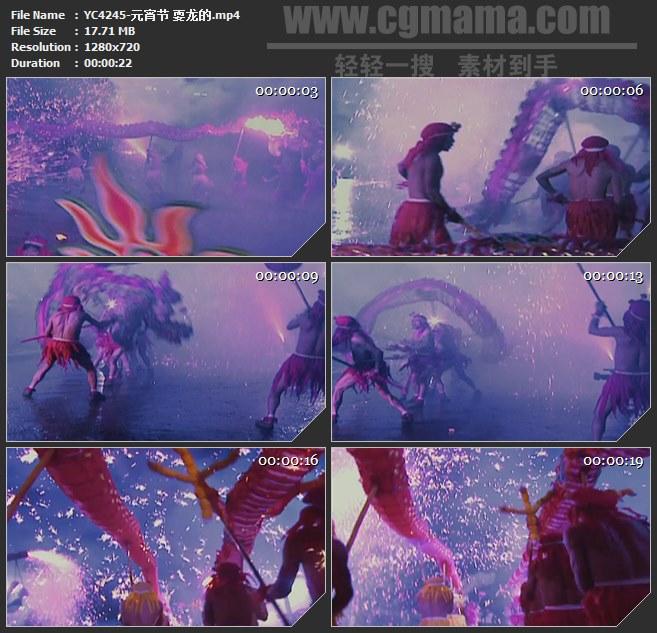 YC4245-元宵节耍龙舞龙高清实拍视频素材