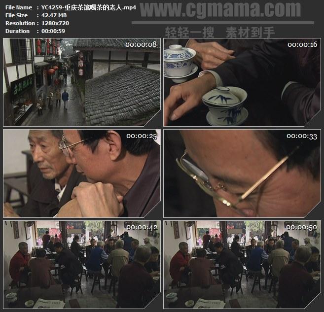 YC4259-重庆茶馆喝茶的老人高清实拍视频素材