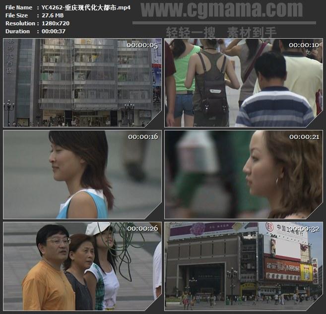 YC4262-重庆现代化大都市高清实拍视频素材