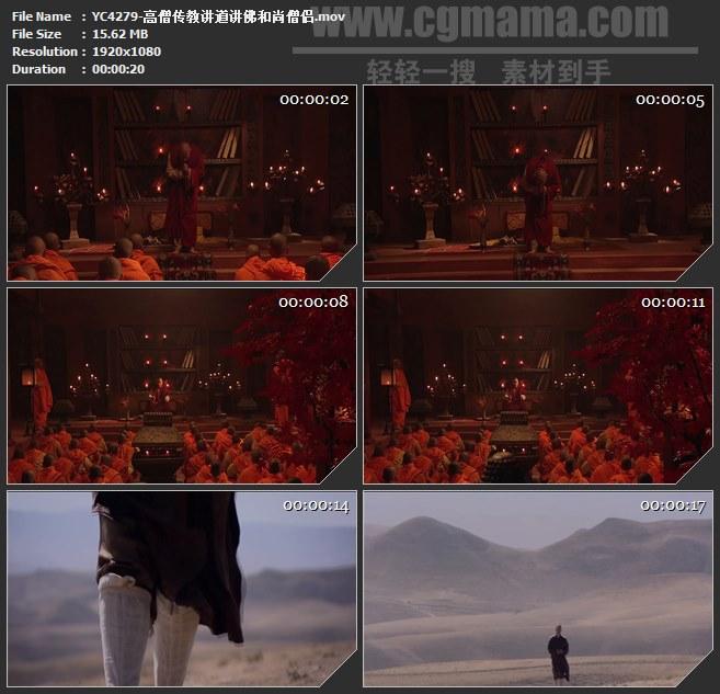 YC4279-高僧传教讲道讲佛和尚僧侣高清实拍视频素材