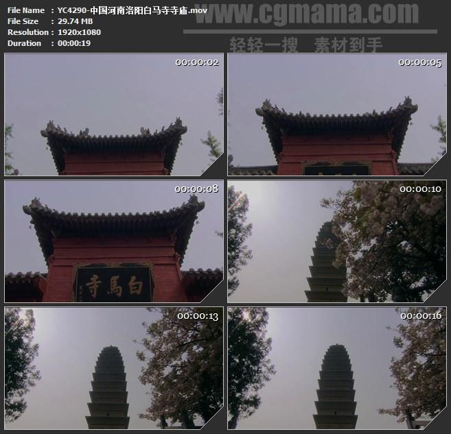 YC4290-中国河南洛阳白马寺寺庙高清实拍视频素材