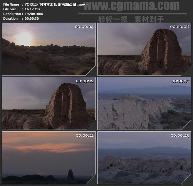 YC4311-中国甘肃瓜州古城遗址高清实拍视频素材