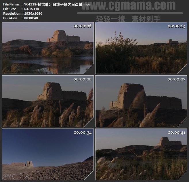 YC4319-甘肃瓜州白墩子烽火台遗址高清实拍视频素材