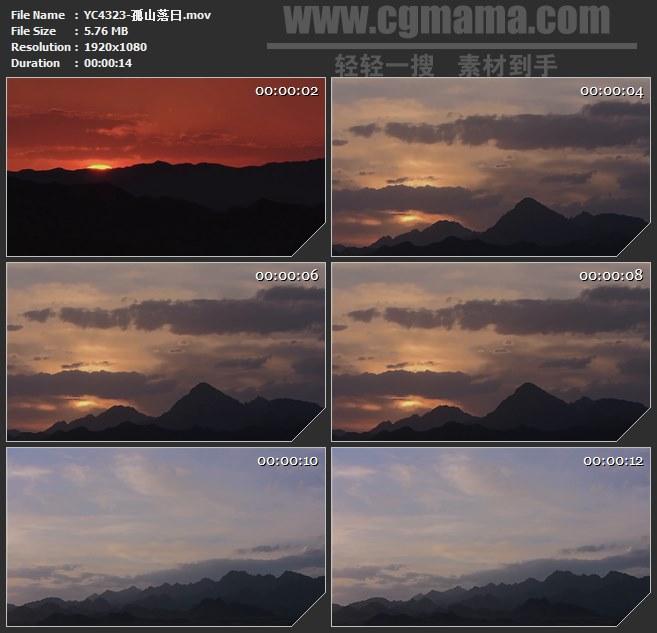 YC4323-孤山落日高清实拍视频素材