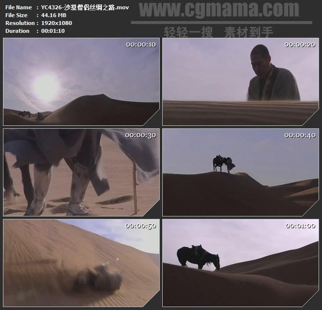 YC4326-沙漠僧侣丝绸之路高清实拍视频素材
