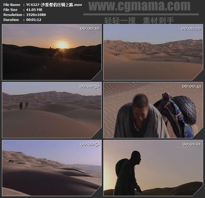 YC4327-沙漠僧侣丝绸之路高清实拍视频素材