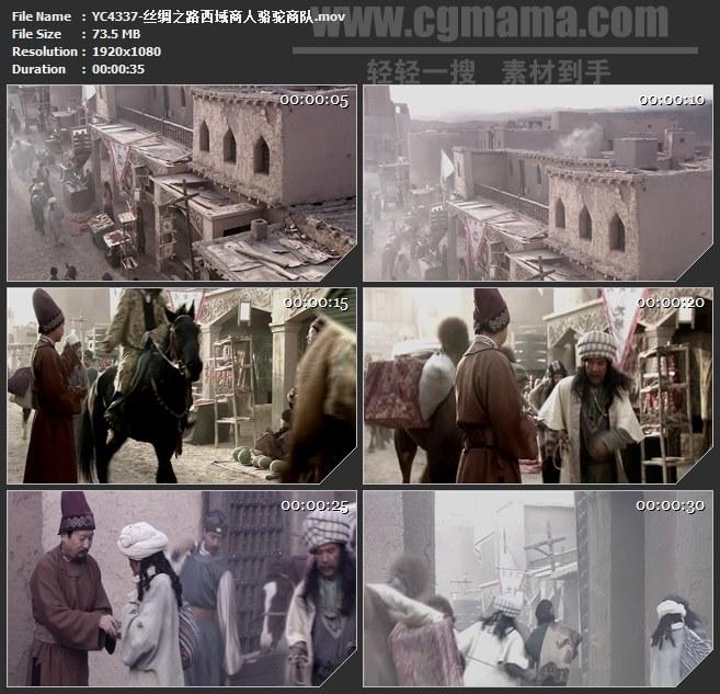 YC4337-丝绸之路西域商人骆驼商队高清实拍视频素材