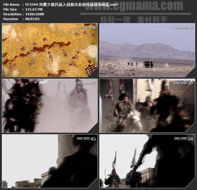 YC4344-突厥少数民族入侵烧杀抢掠外族战争战乱高清实拍视频素材