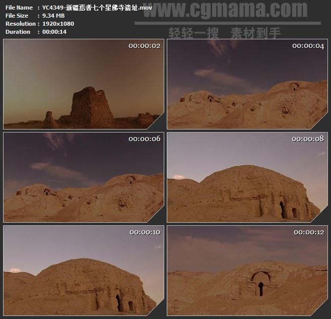 YC4349-新疆焉耆七个星佛寺遗址高清实拍视频素材