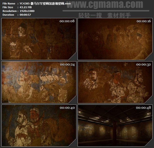 YC4385-撒马尔罕壁画馆唐朝壁画高清实拍视频素材