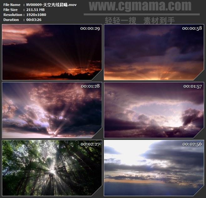 NV00009-天空光线晨曦高清实拍视频素材
