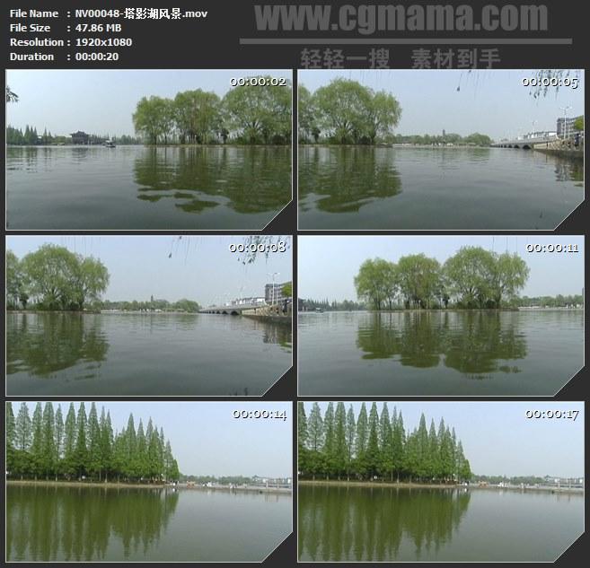 NV00048-塔影湖风景高清实拍视频素材