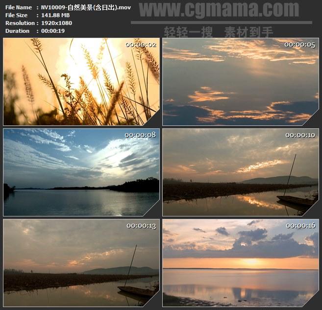 NV10009-日出清晨天空自然美景高清实拍视频素材