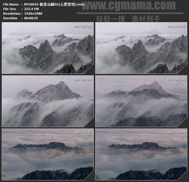 NV10016-极景山峰云雾萦绕自然美景高清实拍视频素材